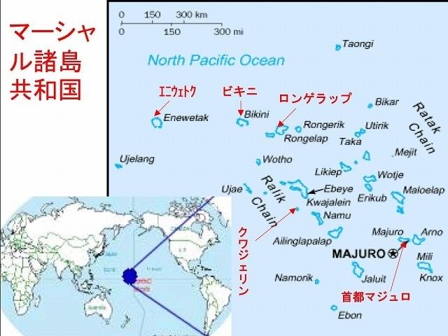195403_マーシャル諸島共和国地図【写真2】-1024x768.jpg