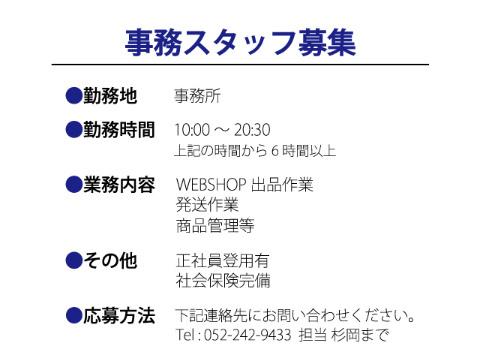 事務スタッフ募集.jpg