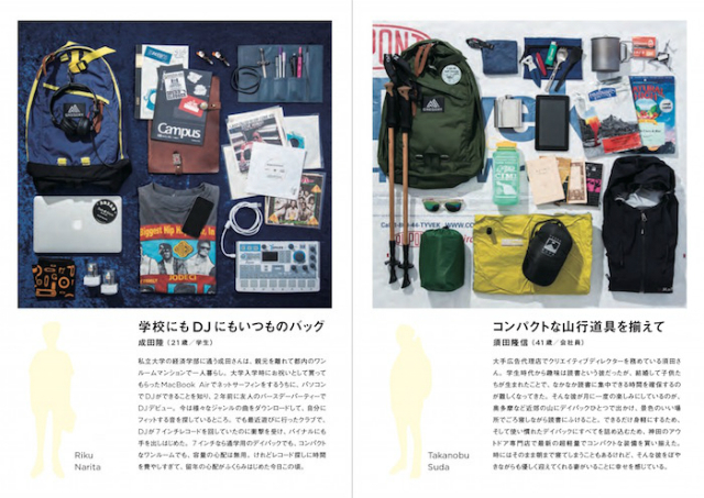 daypack2016_3.jpg
