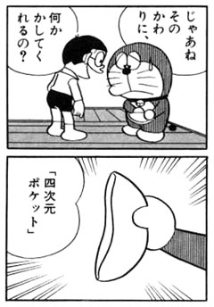 doraemon_yojigen_pocket_02.jpg
