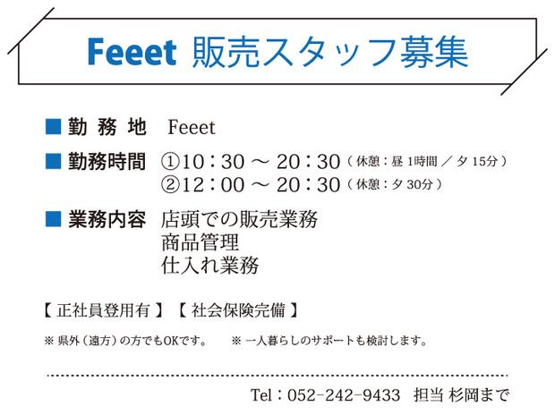 fe_販売スタッフ募集.jpg