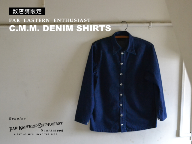 FAR EASTERN ENTHUSIAST 「C.M.M. DENIM SHIRTS」
