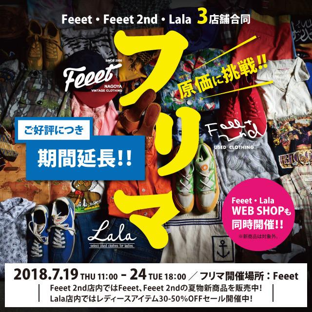 フリマ -原価に挑戦!!- ご好評につき期間延長!! 2018/7/19thu-7/30mon