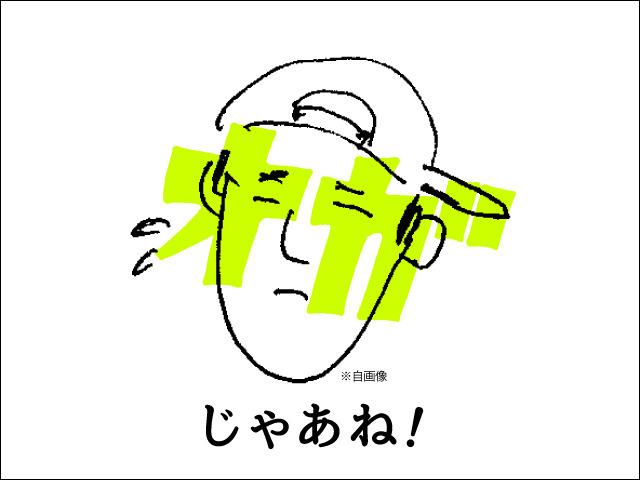 Feeet「オガじゃあね!」2017