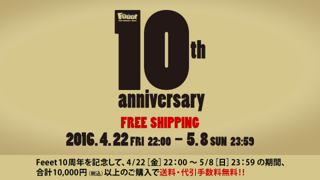Feeet 10th anniversary「FREE SHIPPING」2016