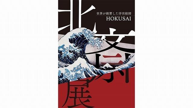 hokusai01-940x529.jpg