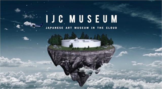 ijc_museum_20160229_001-thumb-660xauto-518081.jpg