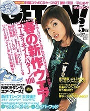 magazine-geton.jpg
