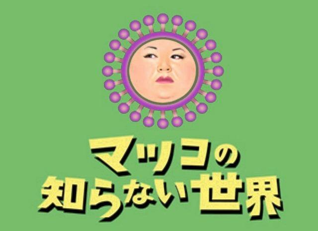 matsuko-shiranai-sekai.jpg