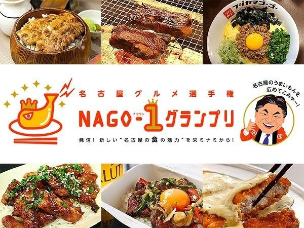 nago1-2015-1.jpg