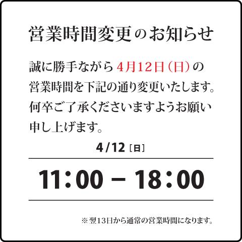 営業時間変更のお知らせ0412