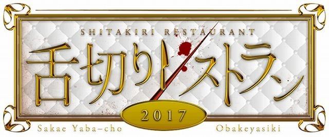 yabacho-obake2017-2.jpg