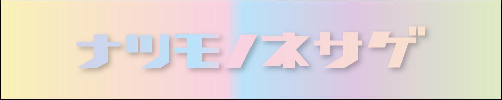Feeet/Feeet 2nd「ナツモノネサゲ」2016
