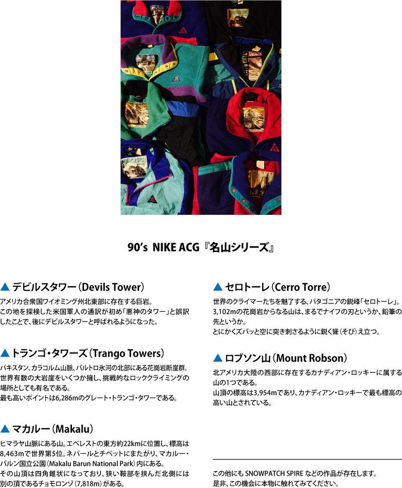 Feeet「90's NIKE ACG 名山シリー  ズ」2016