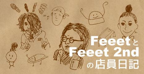 FeeetとFeeet 2ndの店員日記