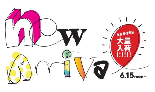 New Arrival - 海外買付商品大量入荷!! - 20150615〜