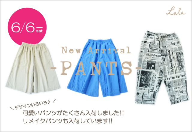 New Arrival - PANTS - 20150606〜