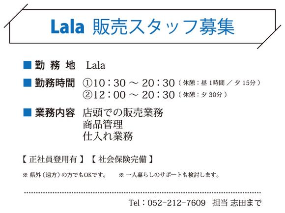 la_販売スタッフ募 集.jpg
