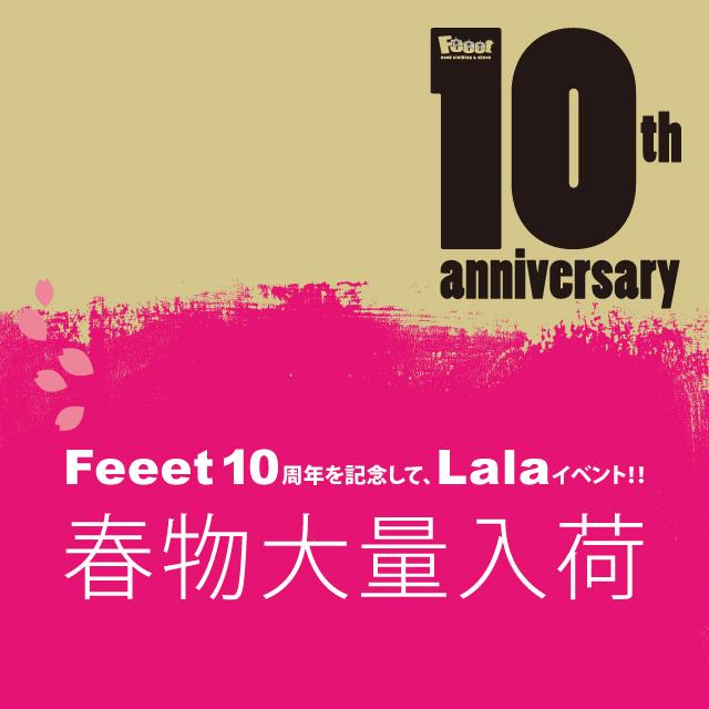 Feeet 10th anniversary「Lala 春物大量入荷」2016
