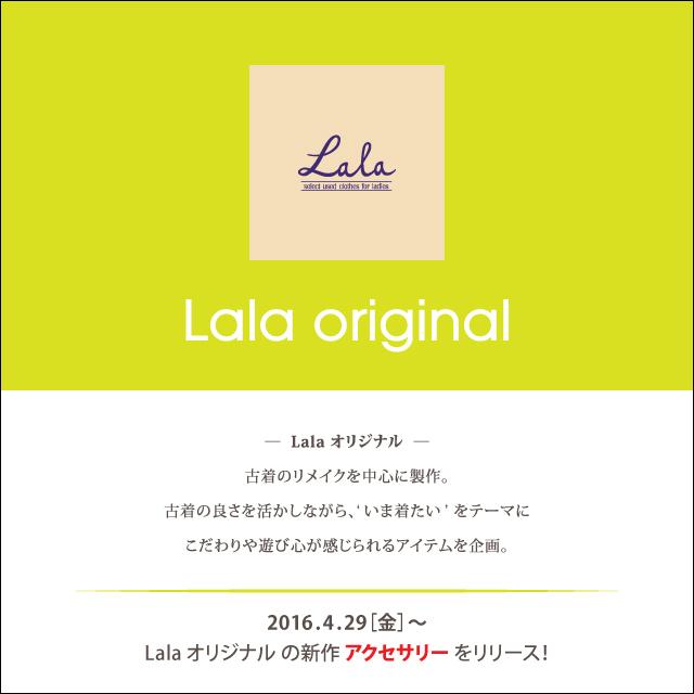 Lala original2016
