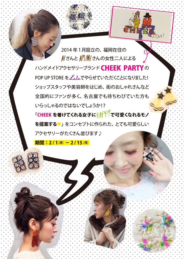POP UP STORE 「CHEEK PARTY」