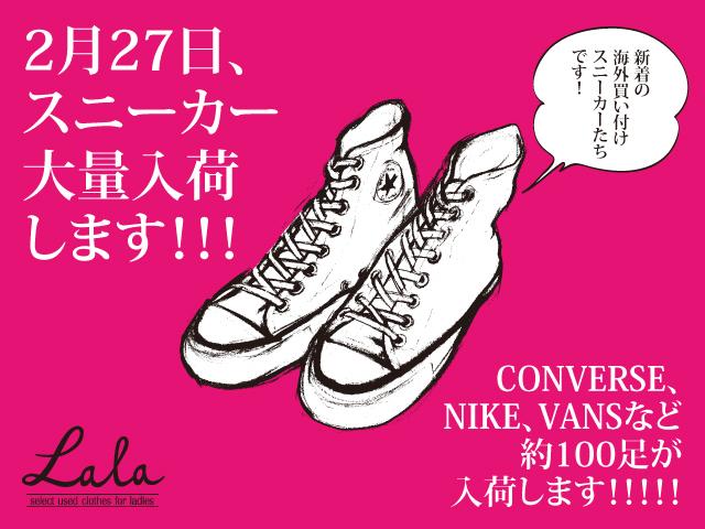 2月27日、スニーカー大量入荷します!!!