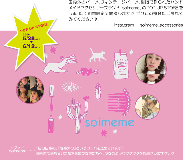 POP UP STORE「soimeme」2016/5/28-6/12