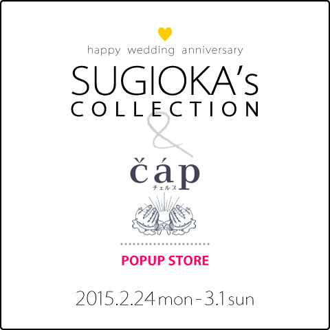 SUGIOKA's COLLECTION & チェルプ POPUP STORE