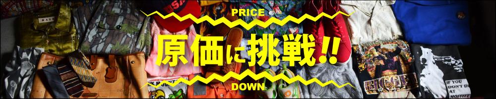 原価に挑戦!!PRICE DOWN2018