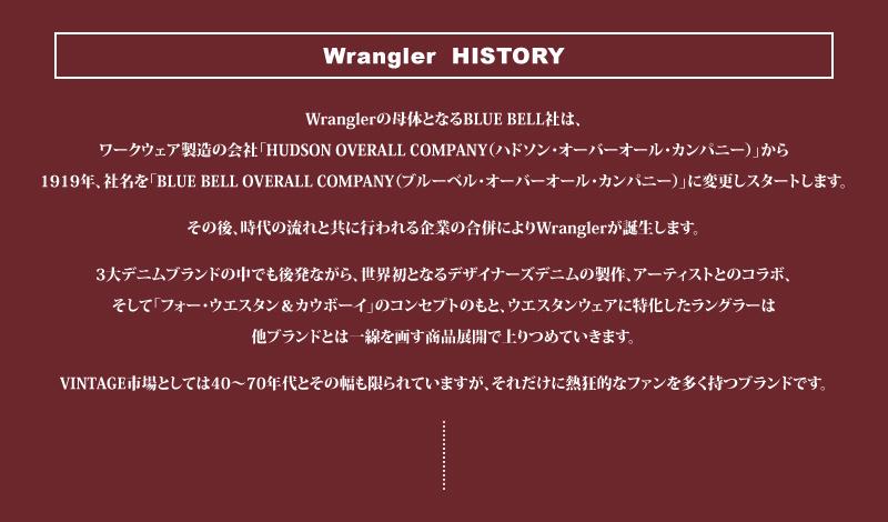 wrangler HISTORY